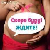 В Московскую клинику СРОЧНО требуются суррогатные мамы .